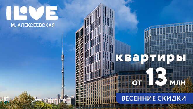 ЖК iLove. Скидки в апреле 39 м² от 13 млн рублей